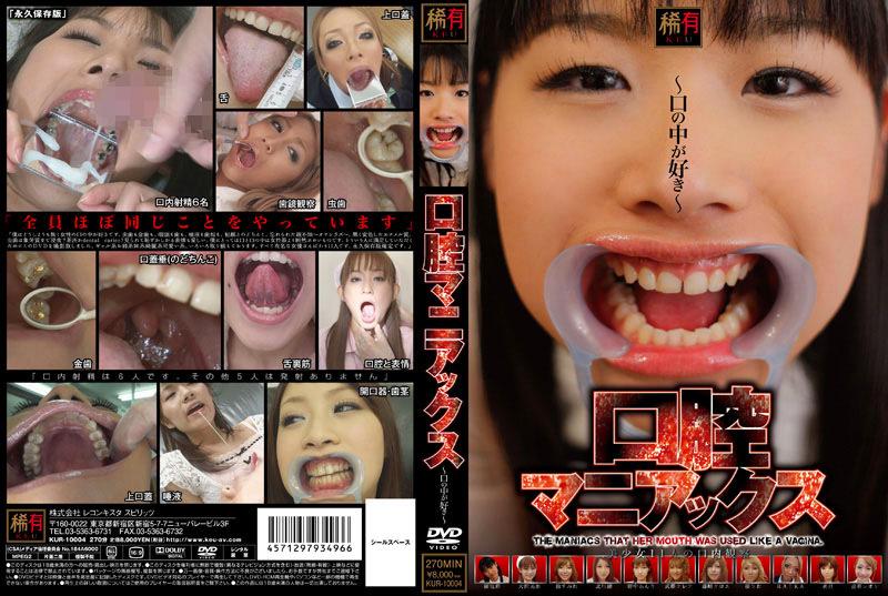 口腔マニアックス (1)