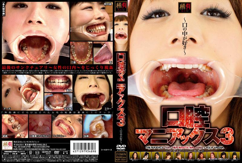 口腔マニアックス3 (1)