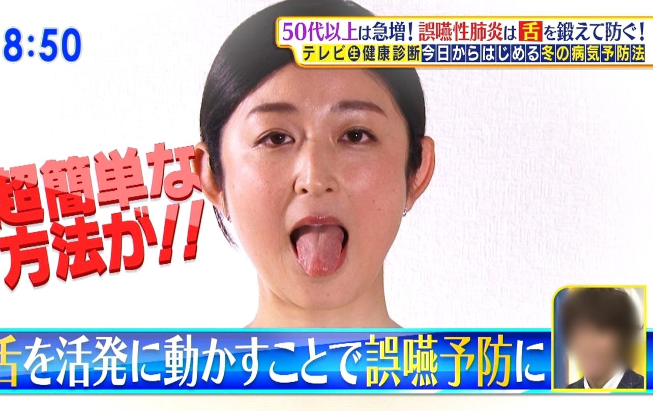 舌モデルの舌出し10