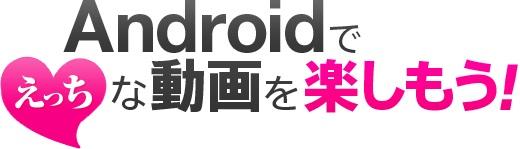 Androidでえっちな動画を楽しもう
