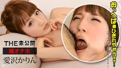 THE 未公開 ~喉オナホ/愛沢かりん