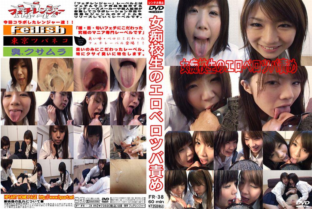 女痴校生のM男唾イジメ (1)