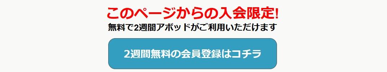 アボッドお試しキャンペーン (3)