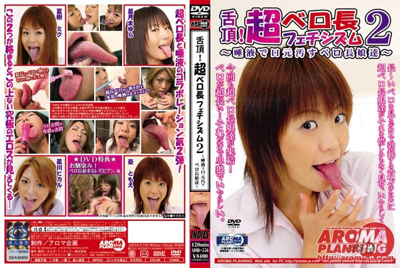 舌頂!超ベロ長フェチズム (2)