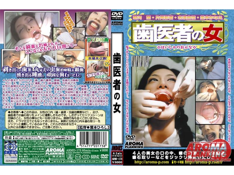 歯医者の女 (1)