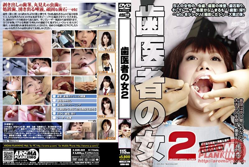 歯医者の女 (2)