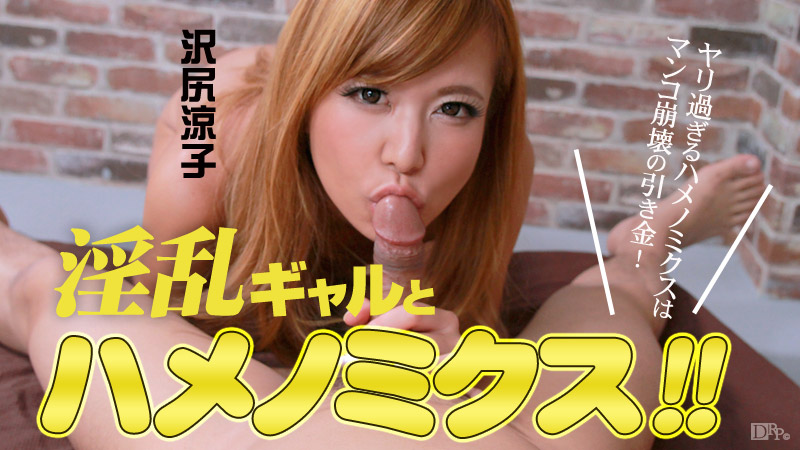 沢尻涼子の舌奉仕 (6)
