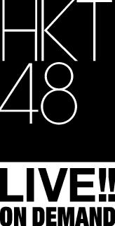 hkt48_dmm_logo
