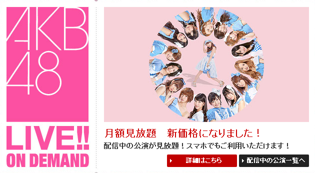 akb48-live-on-demand-dmm