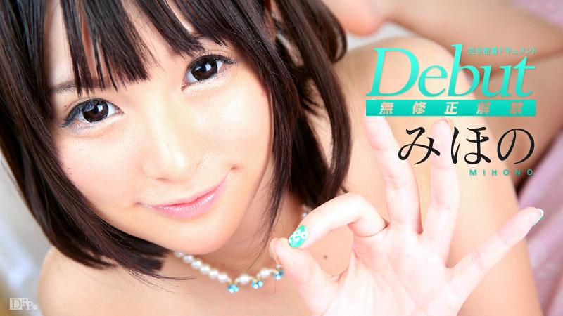 Debut Vol.26 ~みほの復活!完全密着ドキュメント! (1)