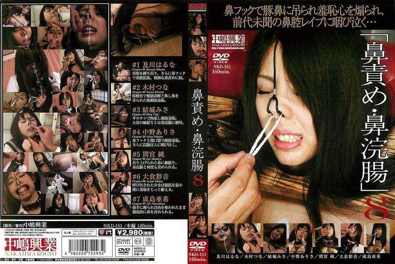鼻責め・鼻浣腸 8