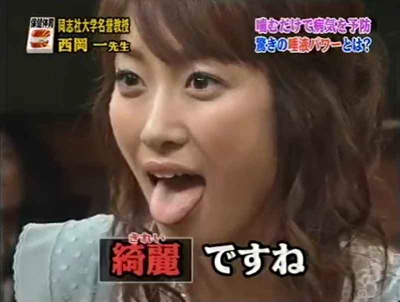 坂下千里子の舌出し