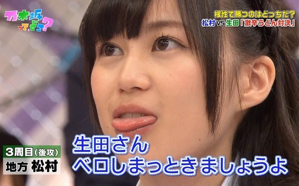 生田絵梨花の舌出し (1)