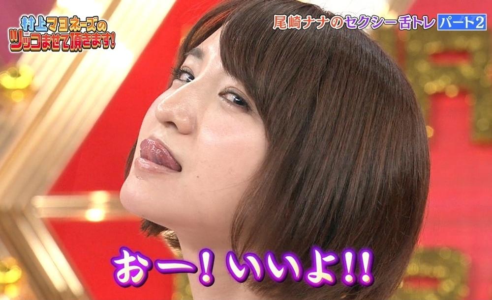 尾崎ナナの舌出し (7)