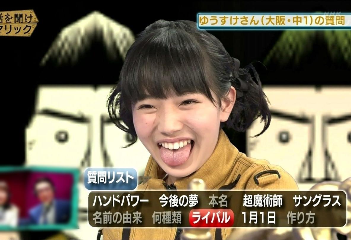 木島杏奈の舌出し
