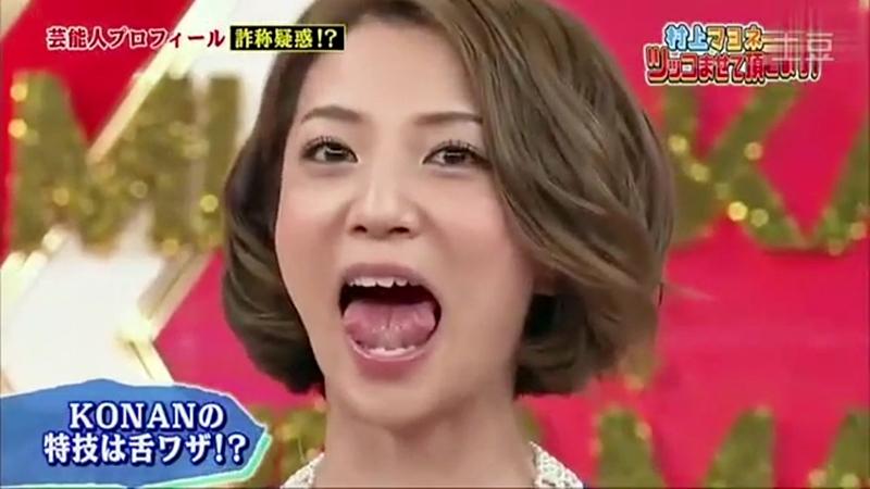 KONANの舌技 (5)