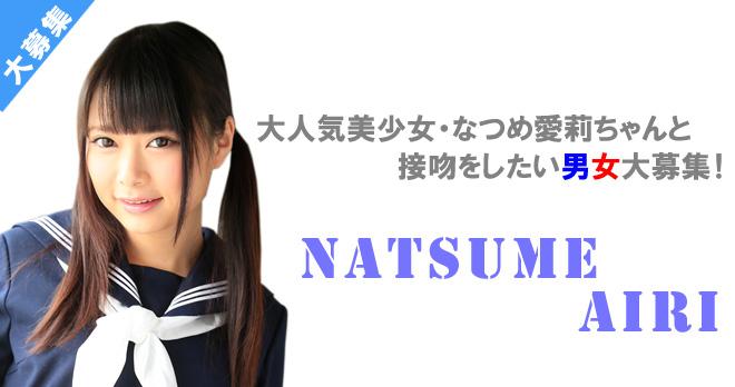 COLLECT2016_natsume_kiss