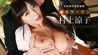 働きウーマン 女社長の淫乱経営/村上涼子