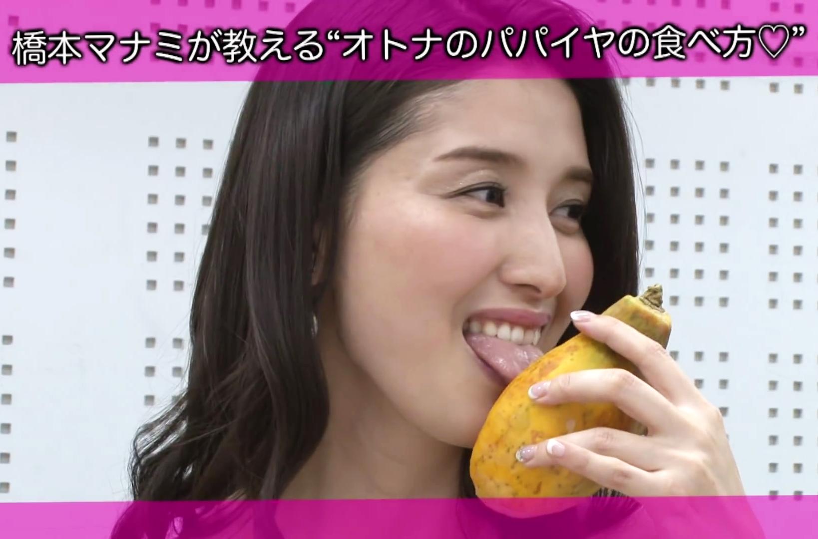 橋本マナミのパパイヤ舐め (7)