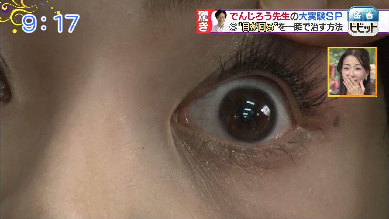 宇垣美里の眼球接写 (9)
