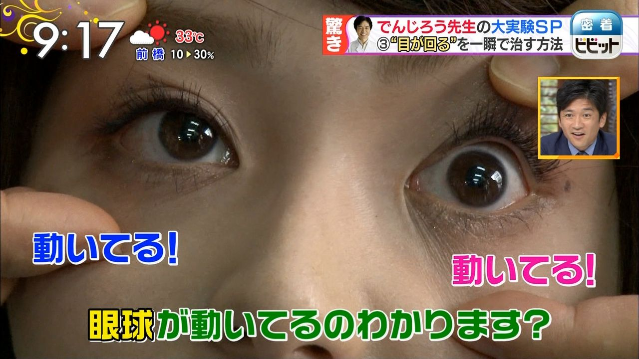 宇垣美里の眼球接写 (5)