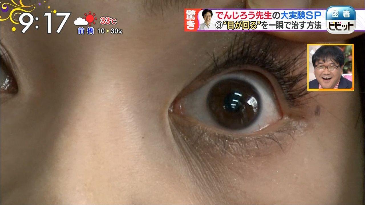 宇垣美里の眼球接写 (6)