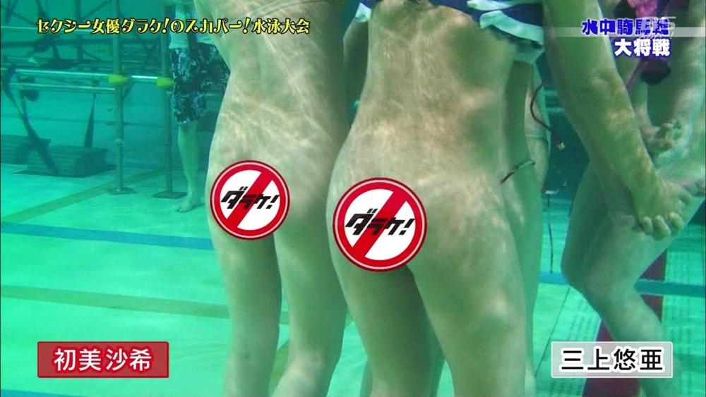 ダラケ/水中騎馬戦 (23)