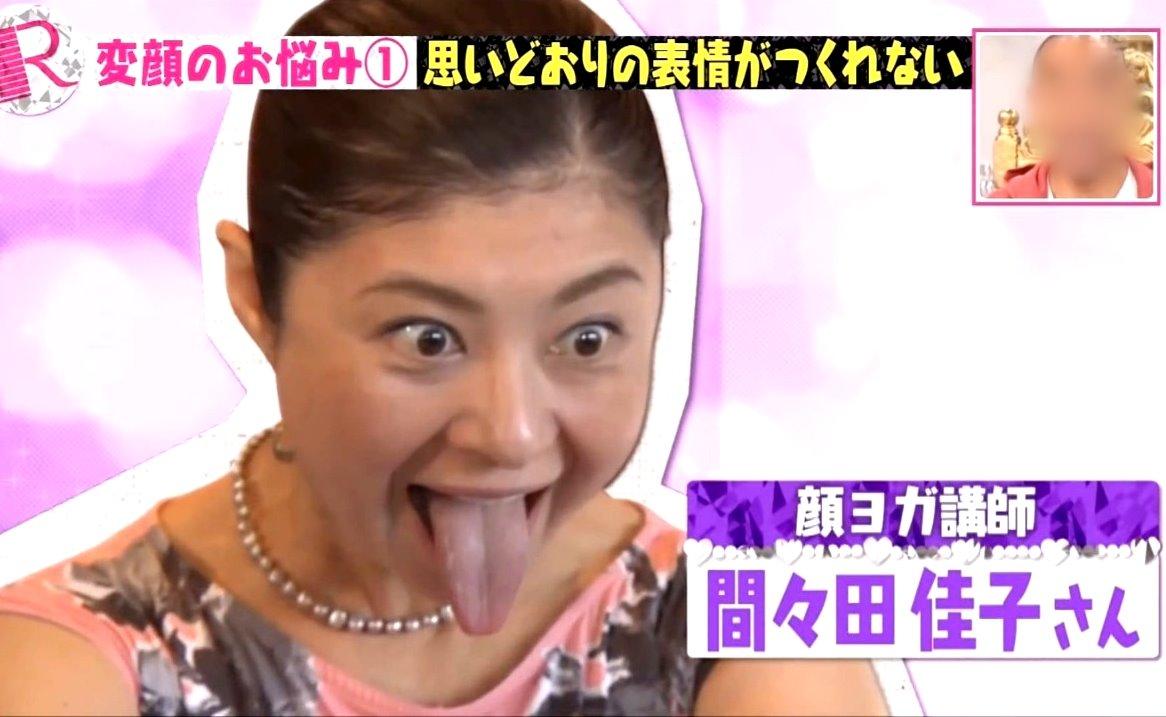 間々田佳子のアヘ舌出し (1)