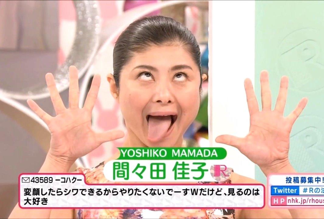 間々田佳子のアヘ舌出し (2)