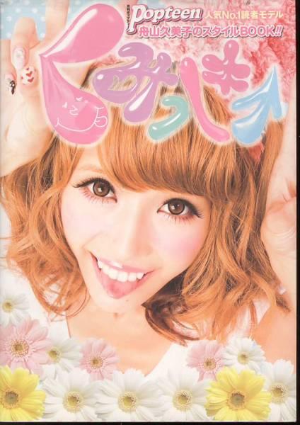 舟山久美子のスタイルBOOK