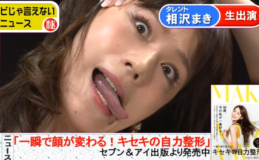 相沢まきの顔ヨガ舌出し (3)