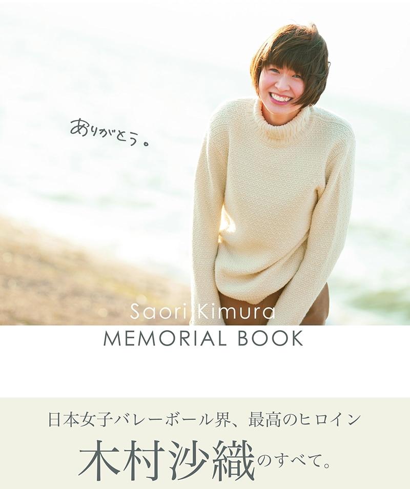 ありがとう。 木村沙織メモリアルブック