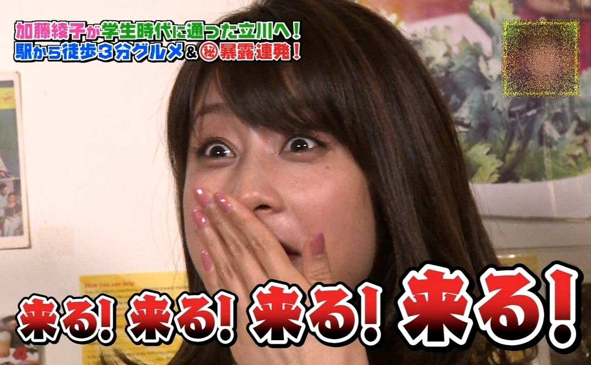 加藤綾子の食事舌 (22)
