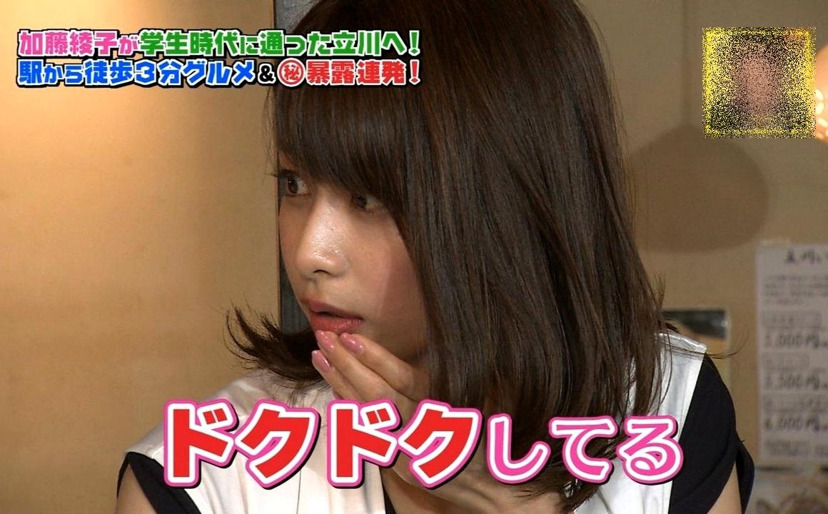 加藤綾子の食事舌 (13)