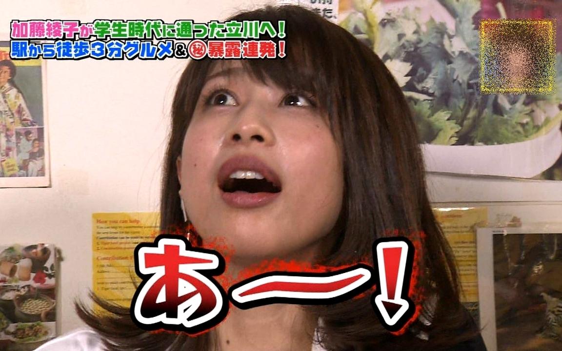 加藤綾子の食事舌 (23)