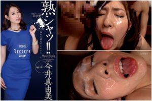 熟シャッ!! 熟女を溺愛するカタチ/今井真由美