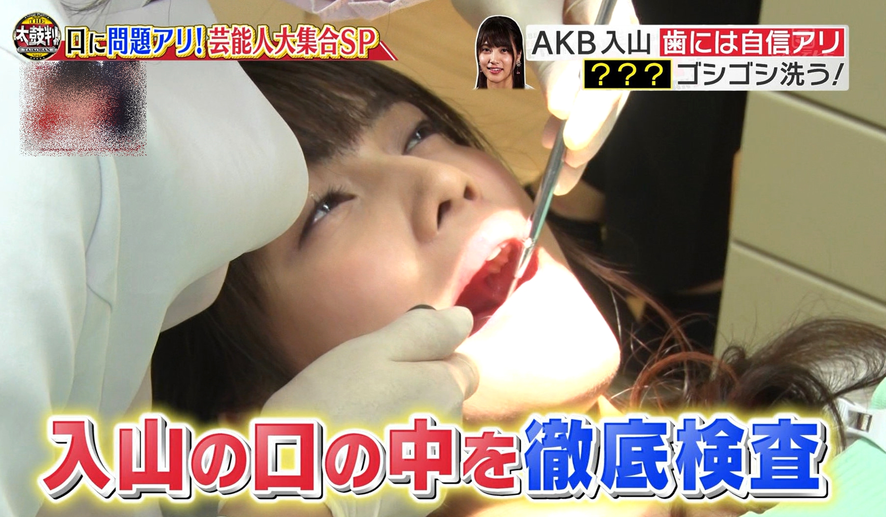入山杏奈の口内観察 (1)
