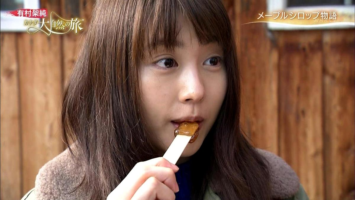 有村架純の食事顔5 (3)