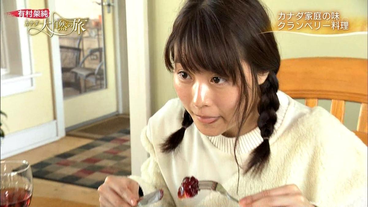 有村架純の食事顔4 (1)