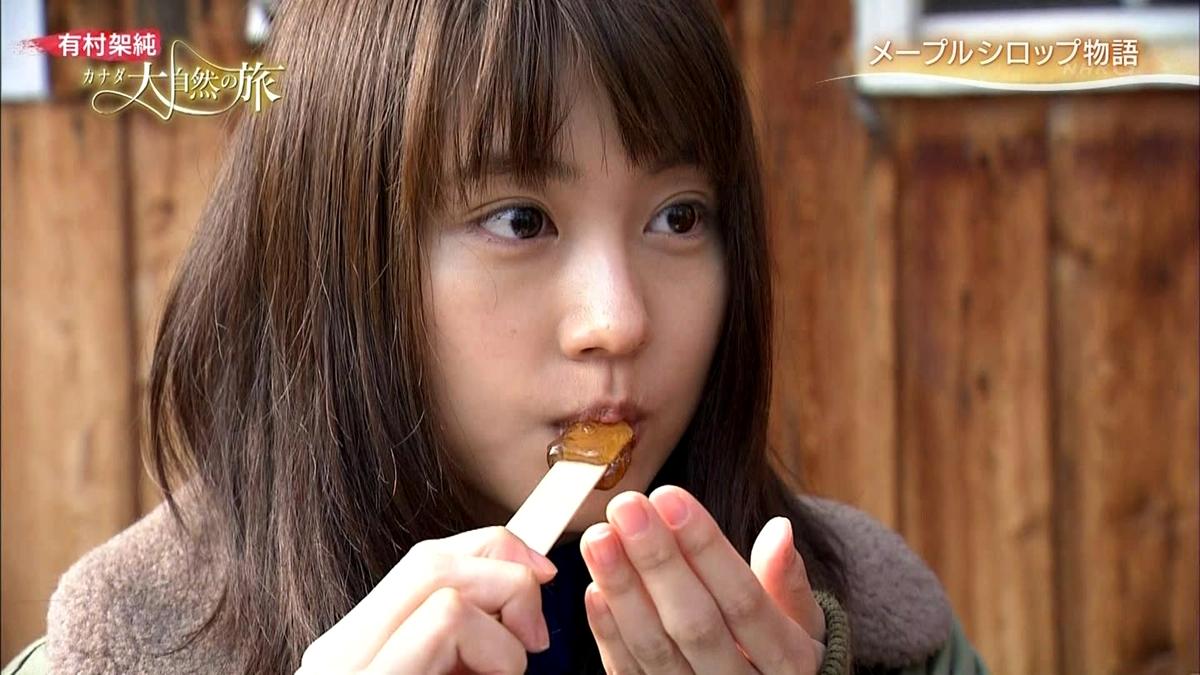 有村架純の食事顔5 (4)