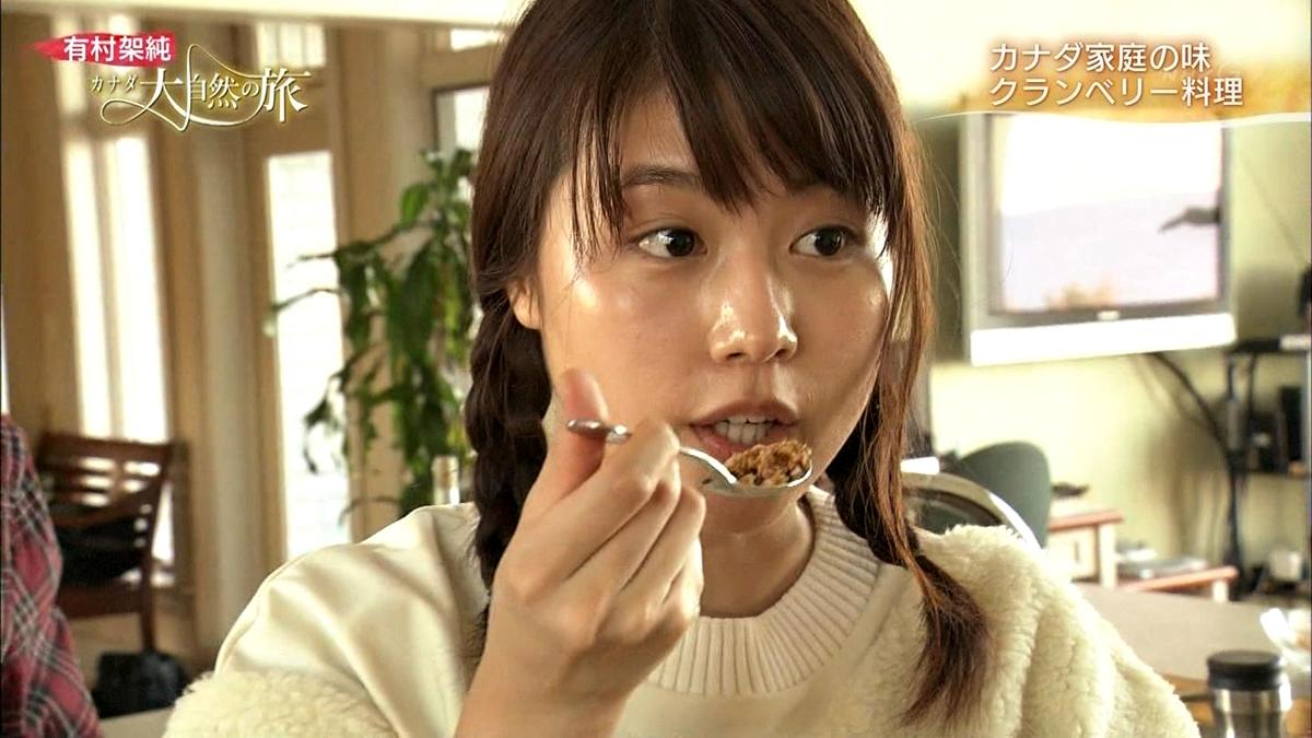 有村架純の食事顔3 (1)
