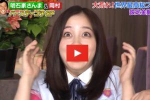 橋本環奈の舌動画