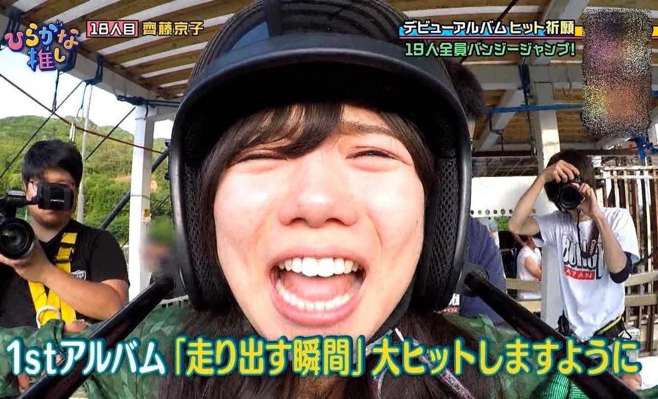 齊藤京子の開口舌見せ (2)
