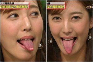 小澤陽子のあいうべ舌出し