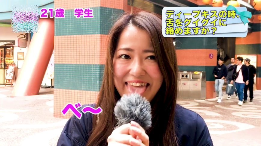 素人娘の舌見せインタビュー (5)