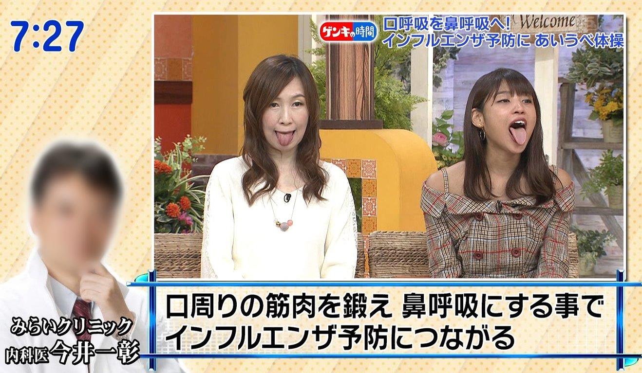 岡副麻希・森口博子の舌出し (1)