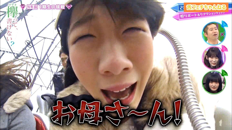 欅坂46の絶叫レポート (4)