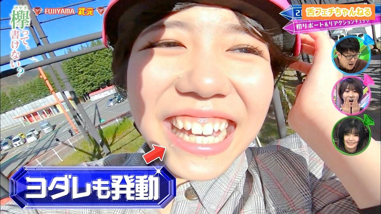欅坂46の絶叫レポート (29)