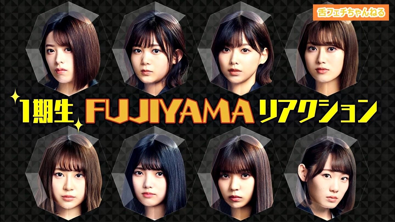 欅坂46の絶叫レポート (1)