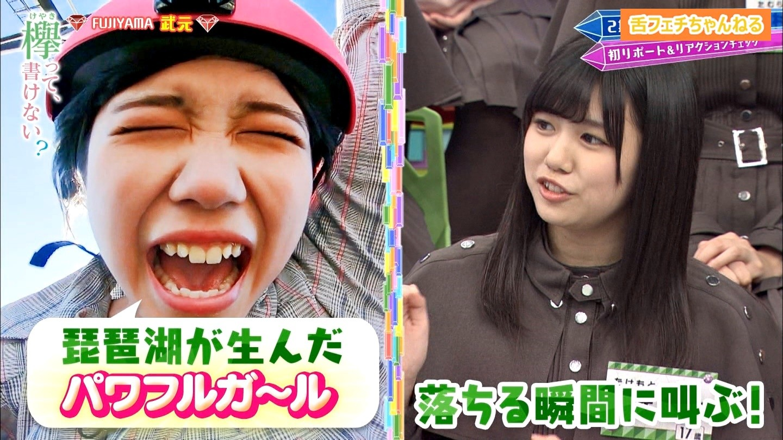 欅坂46の絶叫レポート (32)